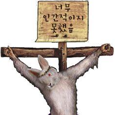 나쁜 동물에 대한 처형