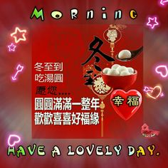 Chinese New Year Greeting, New Year Greetings, Morning Wish, Good Morning Quotes, Chinese Quotes