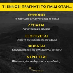 ΤΙ ΕΝΝΟΕΙ ΤΟ ΠΑΙΔΙ... Parenting Quotes, Kids And Parenting, Parenting Hacks, Notes To Parents, Mommy Quotes, Kids Behavior, Exercise For Kids, Child Love, Speech And Language