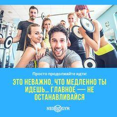 🐢🐢 Не бойся медлить, бойся остановиться... 💯    www.neogym.md  #fitnessmotivation #motivationneogym #кишинев #кишинёв #молдова #молдавия #moldova #moldova_mea #health #fitness #fit #TFLers #fitnessmodel #fitnessaddict #fitspo #workout #bodybuilding #cardio #gym #train #training #photooftheday #health #healthy #instahealth #healthychoices #active #strong #motivation #instagood    Мы работаем на результат @fitness_neogym  Адрес: ул. Штефан чел Маре, 202, блок 2, этаж 5  Телефон: 022 88 38… Club, Fitness, Keep Fit, Health Fitness, Rogue Fitness, Gymnastics