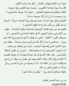 Poet Quotes, Study Quotes, Words Quotes, Life Quotes, Beautiful Arabic Words, Funny Arabic Quotes, Motivational Words, Sweet Words, Romantic Quotes