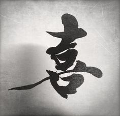 双雲 Takeda Souun Caligraphy, Calligraphy Art, Chinese Proverbs, Japanese Calligraphy, Bonsai Plants, Chinese Characters, Ancient Symbols, Mark Making, Japanese Culture