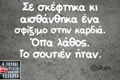 Funny Greek Quotes, Funny Picture Quotes, Sarcastic Quotes, Funny Images, Funny Photos, Best Quotes, Life Quotes, Funny Statuses, Clever Quotes