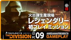 #09【TPS】あめだま堂の「THE DIVISION(ディビジョン)」【PCLive】