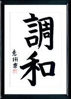 L'Harmonie. Kanji