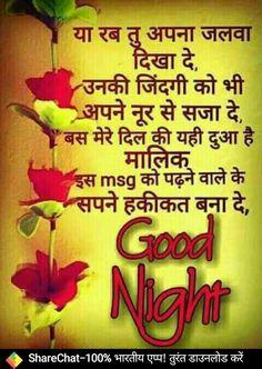 Shayari Images Love Shayari In Hindi For Girlfriend Good Night