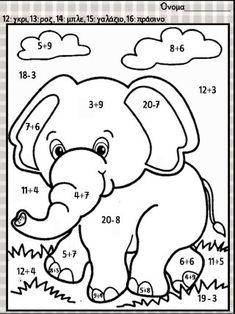 Ζωγραφίζω ζώα και μαθαίνω πρόσθεση & αφαίρεση μέχρι το 20 / Για την α… 7th Grade Math, Math Class, Math Fractions, Maths, Framed Words, School Frame, Math Graphic Organizers, Math Notebooks, Math Numbers