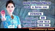 Thailand Lottery live results 16 August 2019 Saudi Arabia on TV - Thai Lottery VIP Tips - Free King Results 01 October 2019 Thai Lottery VIP Tips Big Lotto, Lotto Results, Lottery Result Today, Lottery Tips, 16 August, English Online, Free Tips, Saudi Arabia, Thailand