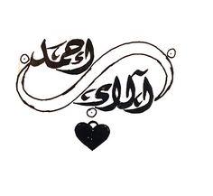 Custom Arabic calligraphy Name Design, Custom Arabic Name Writing for Print Arabic Calligraphy Design, Calligraphy Name, Arabic Names, Name Writing, Name Design, Silver Pendant Necklace, Wall Art Designs, Wood Art, Doodles