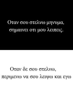 I Still Miss You, I Love You, Crush Quotes, Love Quotes, Greek Words, Greek Quotes, Say Something, Instagram Quotes, Of My Life
