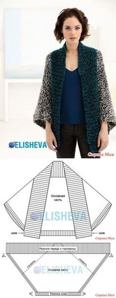 Предельно простой кардиган I like the contrasting collar as well as the cut-off point in back: pointy shawls are way too for me Crochet Jacket, Crochet Cardigan, Crochet Shawl, Crochet Shrugs, Cocoon Cardigan, Shawl Cardigan, Sewing Clothes, Crochet Clothes, Diy Clothes