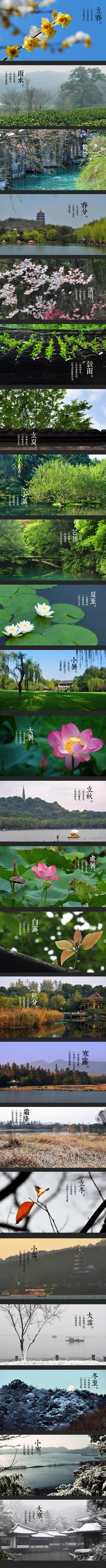 Seasons of Change, Hangzhou, China Romantic Destinations, Travel Destinations, China People, Hangzhou, Four Seasons, Great Photos, Vacation Spots, Travel Style, Beautiful Places