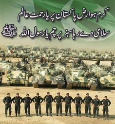 Find This Pin And More On Pak Army By Maher Falak