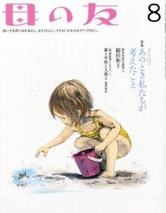 母の友 2011年 08月号 [雑誌]