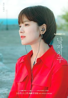 com pic Hairstyles For Gowns, Short Hairstyles For Women, Song Hye Kyo, Korean Actresses, Actors & Actresses, Medium Hair Styles, Short Hair Styles, Jung So Min, Cap And Gown