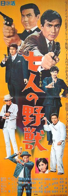 Original poster for SHICHININ NO YAJU [THE SEVEN BEASTS, aka THE FILTHY SEVEN], a 1967 Nikkatsu Studios production, directed by Ezaki Mio, starring Shishido Jo, Tamba Tetsuro, Takashina Kaku, and Okada Masumi.