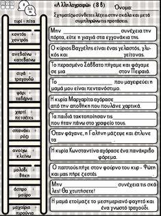 Αλληλογραφώ / Φύλλα εργασίας για τη 15η ενότητα της γλώσσας της β΄ δη… Sheet Music, Music Sheets
