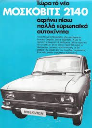 greece in 1976 - Αναζήτηση Google