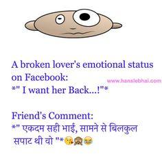 Funny Facebook Status Hindi Joke