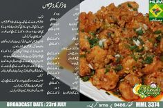 A blog about recipes which are made by shireen anwer on masala mornings.I made this blog as i adopt shireen anwer as my inspiration in cooking.