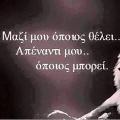 stand by me ღ Advice Quotes, New Quotes, Wise Quotes, Words Quotes, Inspirational Quotes, Funny Greek Quotes, Sarcastic Quotes, Funny Quotes, Smart Quotes