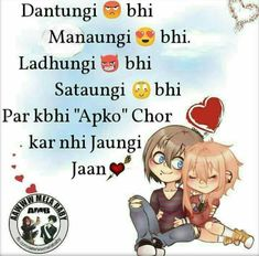 Haha samjhe beta kitna pyar krte h apse Love Picture Quotes, Sweet Love Quotes, Love Smile Quotes, Love Quotes In Hindi, True Love Quotes, Romantic Love Quotes, Couples Quotes Love, Love Husband Quotes, Couple Quotes