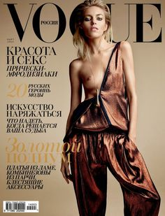 Anja Rubik by Patrick Demarchelier for Vogue Russia March 2014 | Typeface by Letterhead