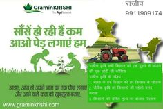 Motive of Gramin Krishi - connect farmers, organic and zero budget farming should be 1st preference, direct connection of farmer to market. we are celebrating Hariyali Diwas on 25 to 31 July for indian farmers specially to support poor farmers and nature.