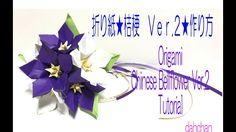 ✩折り紙✩桔梗ver.2✩作り方✩Origami Chinese Bellflower ver.2  Tutorial✩