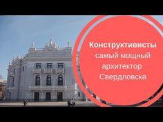 Конструктивисты Самый мощный архитектор Екатеринбурга Свердловска