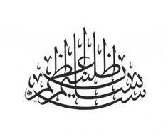 Ensan_Tilism_Azamast  C128 Man is the supreme talisman.  Baha'u'llah (Persian)    Artist: Burhan Zahrai http://www.arabiccalligraphy.ca/