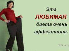 Похудеть так, чтобы вес не вернулся!