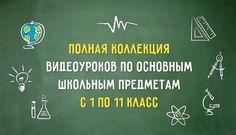 Полная коллекция видеоуроков по основным школьным предметам с 1 по 11 класс: geogen_mir