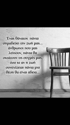 Greek Quotes, Movie Quotes, Motivation, Angels, Film Quotes, Movies, Daily Motivation, Angel, Angelfish