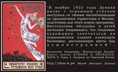 Плакат 1-е мая 1923 года Broadway, Boards, Planks