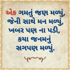 505 best gujrati quotes images on Future Life Quotes, My Life Quotes, Son Quotes, Couple Quotes, True Quotes, Best Quotes, Qoutes, My Love Poems, Love Husband Quotes