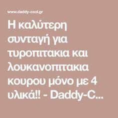Η καλύτερη συνταγή για τυροπιτακια και λουκανοπιτακια κουρου μόνο με 4 υλικά!! - Daddy-Cool.gr Daddy, Math Equations, Fathers