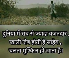 Truth Of Life, Dil Se, Sun, Solar