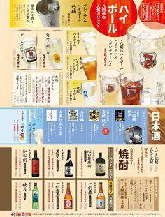 八剣伝 ハイボール・日本酒・焼酎 Japanese Menu, Hakkenden, Work Meals, Menu Restaurant, Food Design, Food And Drink, Foods, Drinks, Creative