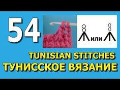 Тунисское вязание для начинающих Tunisian crochet stitches 54 - YouTube