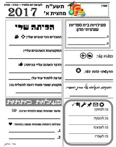 If you are interested in learning Hebrew there are now many ways in which you can access courses and classes. School Staff, School Classroom, Learn Hebrew, Meet The Teacher, Teacher Worksheets, Social Thinking, Word Study, Childhood Education, Classroom Management