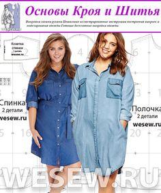 Готовая выкройка платья-рубашки для полных в трех размерах Ог 116-122-128 см
