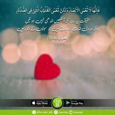 Beautiful Quran Quotes, Quran Quotes Inspirational, Islamic Quotes, Motivational Quotes, Short Quotes Love, Love Quotes, Quran Arabic, Arabic Calligraphy, Quran Pak