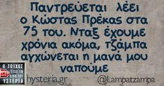 Funny Statuses, Lol, Funny Quotes, Greeks, Humor, Memes, Funny Phrases, Funny Qoutes, Humour