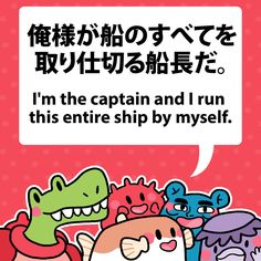 I'm the captain and I run this entire ship by myself. 俺様が船のすべてを取り仕切る船長だ。 #fuguphrases #nihongo