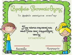 Όλα για το νηπιαγωγείο!: Βραβεία! First Day Of School, Back To School, Classroom Rules, Welcome To The Party, Home Schooling, Classroom Management, Counseling, Preschool, Teacher