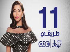 Fraja tv: Tari9i 7ala9a 11 | tariki episode 11 | مسلسل طريقي حلقة 11