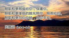 民數記 6:24-26