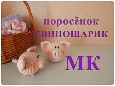 New Ideas For Knitting Patterns Free Toys Easy Loom Knitting Patterns, Crochet Patterns Amigurumi, Knitting Toys, Easy Knitting, Crochet Pig, Crochet Dolls, Pig Crafts, Knitted Animals, Craft Accessories