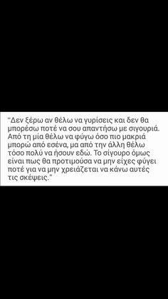 Greek Quotes, Some Words, I Miss You, Mood Quotes, Life Lessons, It Hurts, Thoughts, Motivation, Love